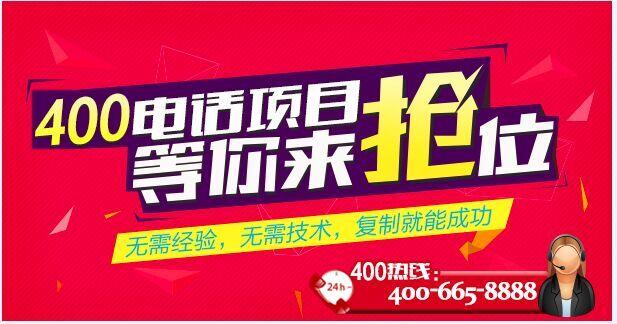 天津400招商电话