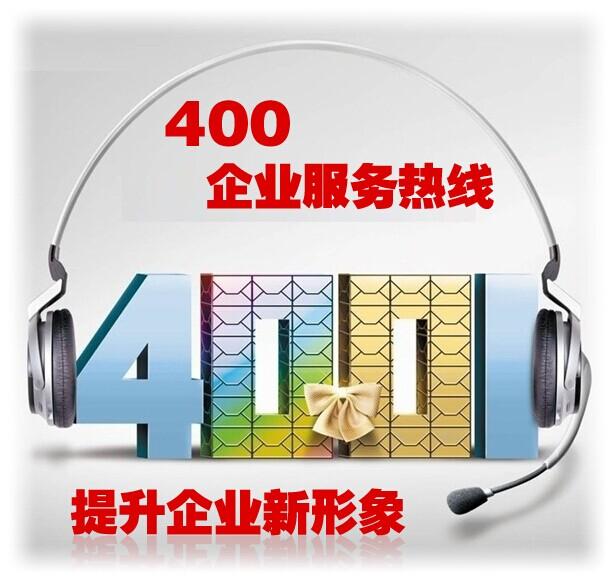 4006电话与4009的区别
