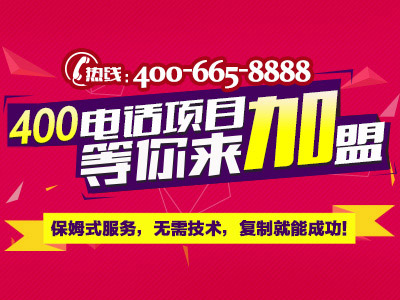 广州400电话招商推荐