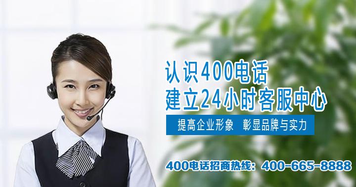 400电话常见六大误区