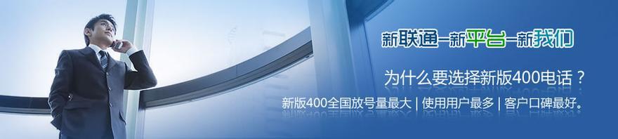 北京400电话代理商选择尚通的理由