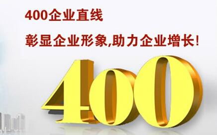 400电话彰显企业形象,助力企业增长