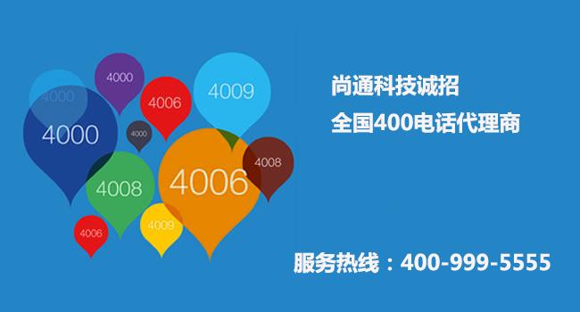尚通科技诚招全国400电话代理商