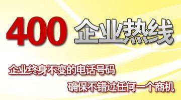 400电话企业专用服务热线