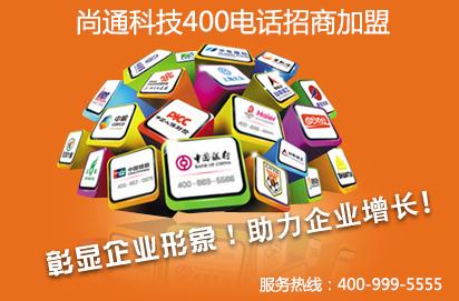 尚通科技400电话招商加盟