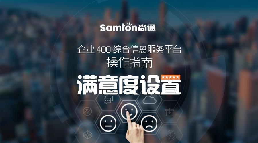 企业400综合信息服务平台操作指南之:满意度设置