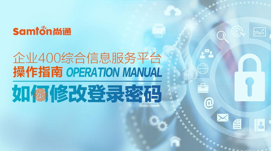 企业400综合信息服务平台操作指南之:如何修改登录密码