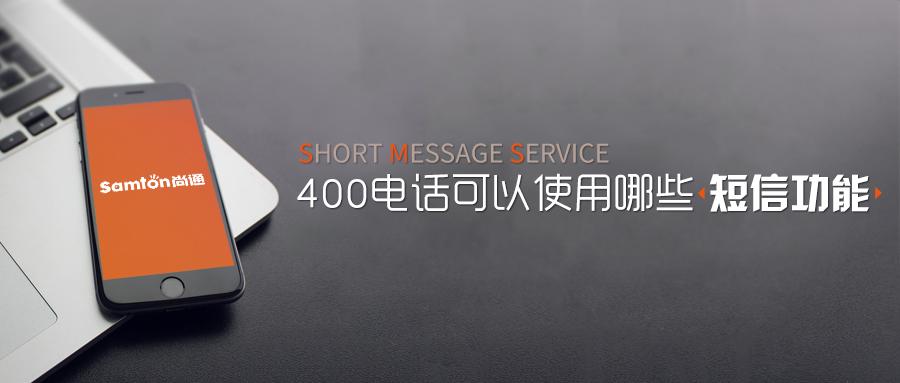 400电话可以使用哪些短信功能