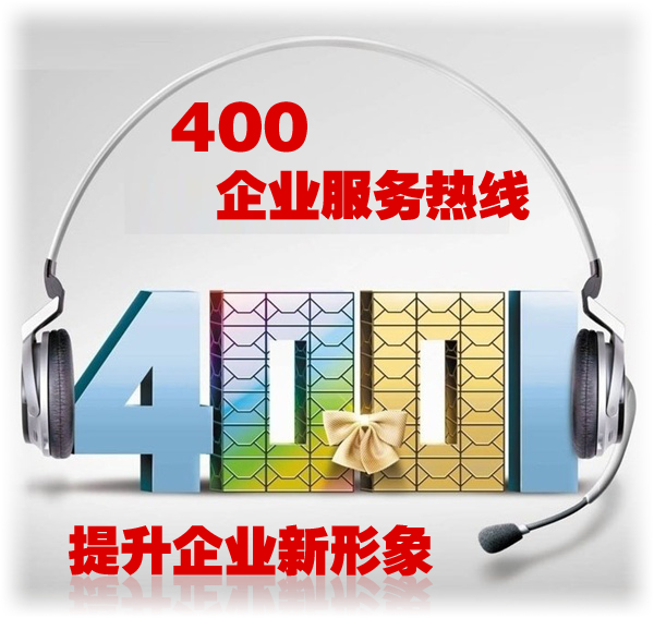 400企业服务热线