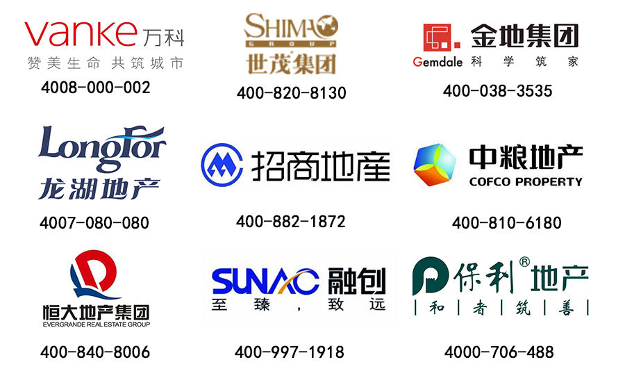 地产合集400电话应用.jpg