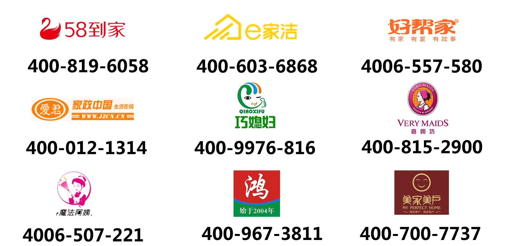 家政服务行业400电话使用案例