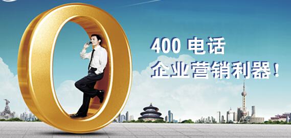 400电话企业营销利器.jpg